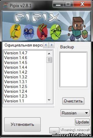 Pipix для Minecraft 1.5.2, 1.5.1