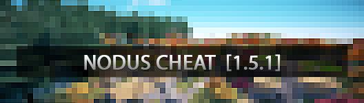 Чит Nodus для minecraft 1.5.1