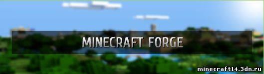 Моды Minecraft Forge для minecraft 1.5.2