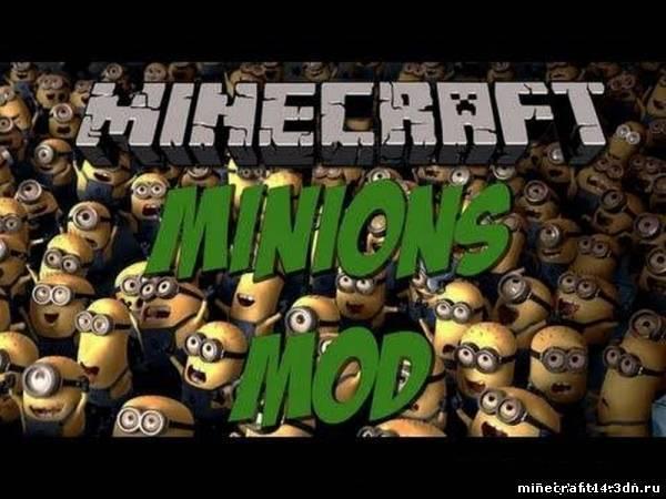 Мод Minions для minecraft 1.5.2