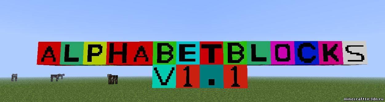 Мод alphabetblocks для minecraft 1.5.2, 1.5.1
