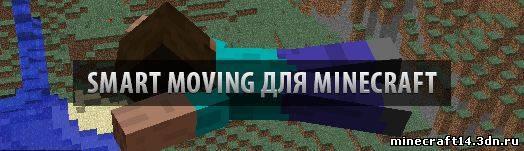 Мод smart moving для minecraft 1.5.2