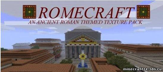 Текстуры Romecraft для minecraft 1.5.2, 1.5.1