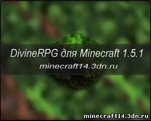 Мод DivineRPG для Minecraft 1.5.2, 1.5.1